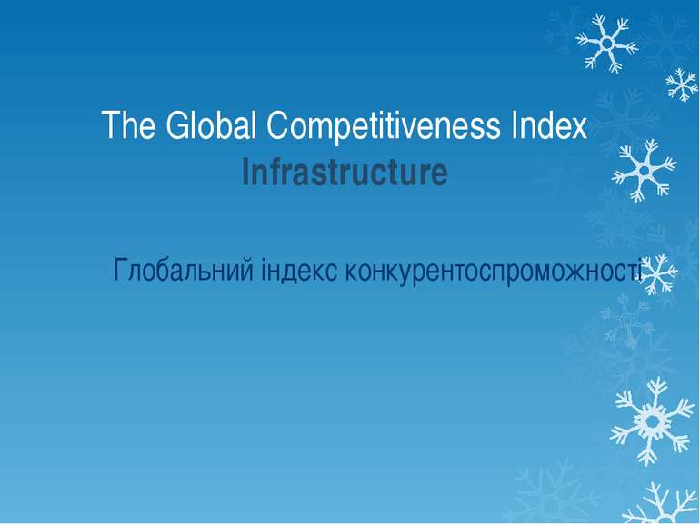 The Global Competitiveness Index Infrastructure Глобальний індекс конкурентос...