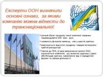 Експерти ООН визначили основні ознаки, за якими компанію можна віднести до тр...