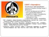 4.ВAT «Укрнафта» ВАТ «Укрнафта» вивчає можливість співробітництва з країнами ...