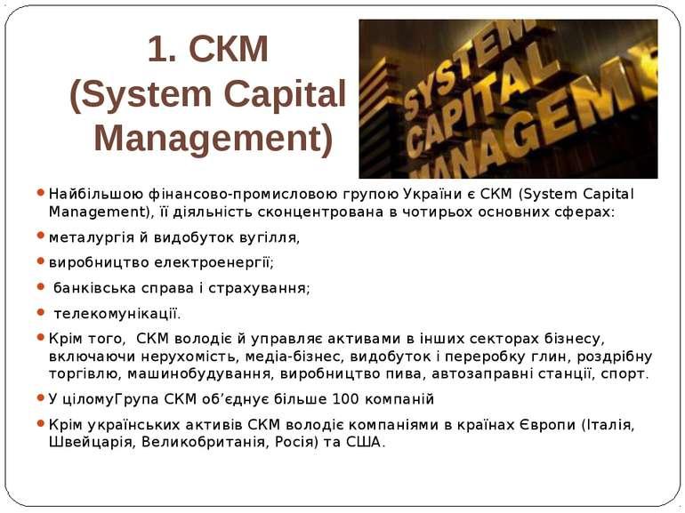 1. СКМ (System Capital Management) Найбільшою фінансово-промисловою групою Ук...