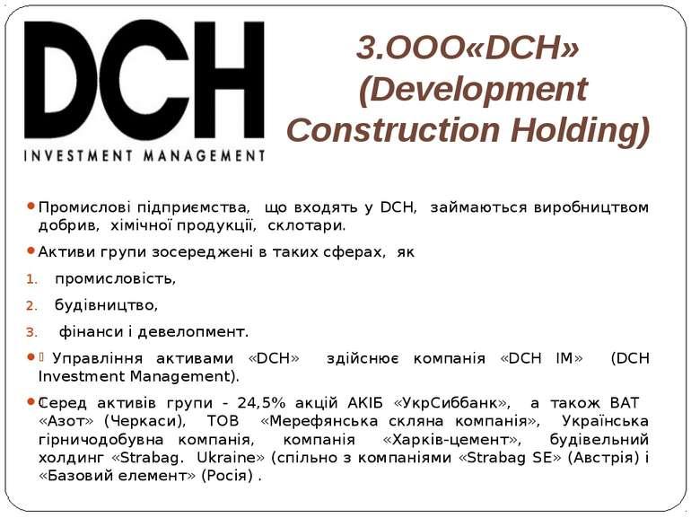 3.ООО«DCH» (Development Construction Holding) Промислові підприємства, що вхо...