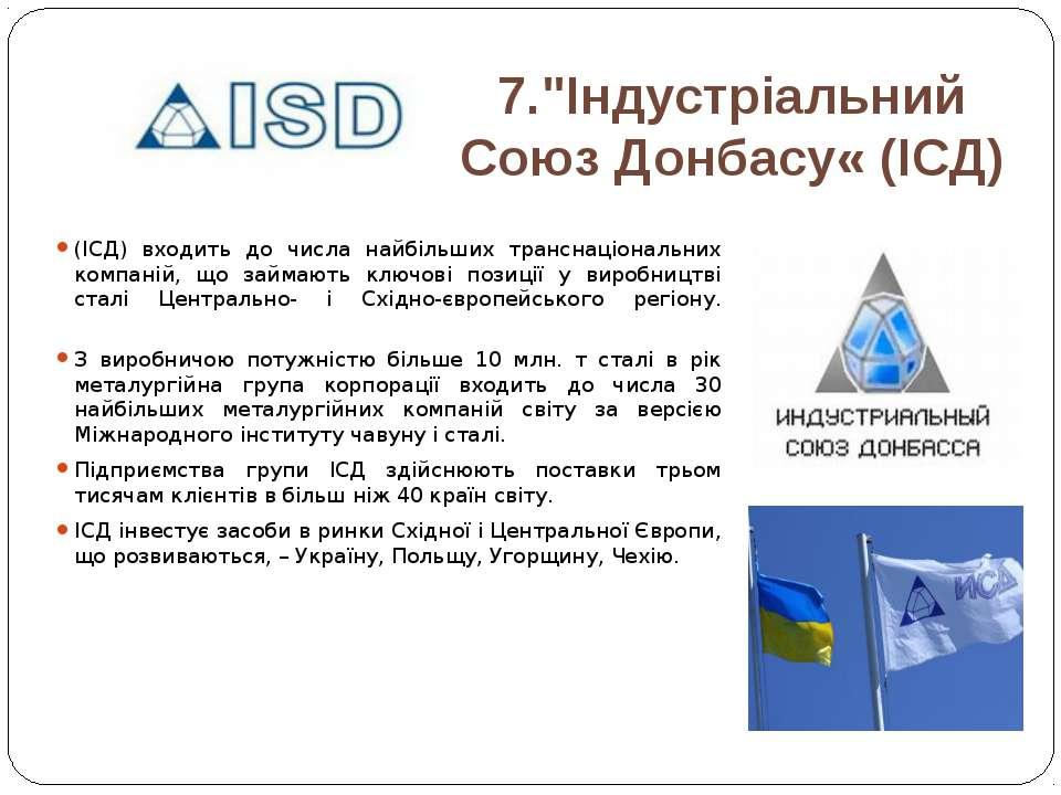 """7.""""Індустріальний Союз Донбасу« (ІСД) (ІСД) входить до числа найбільших транс..."""
