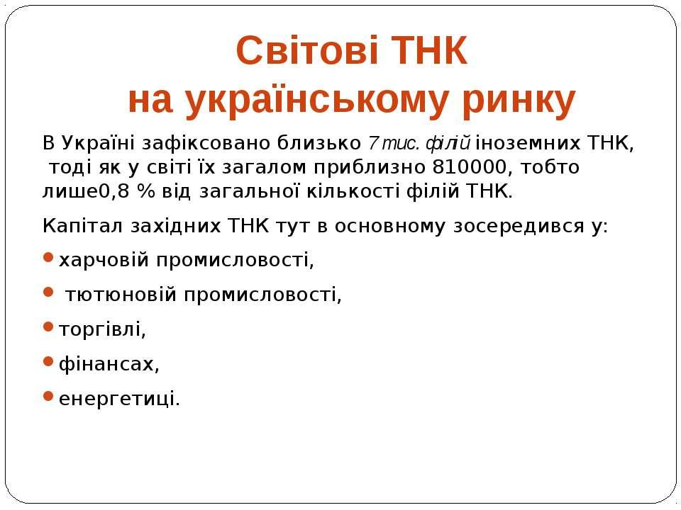 Світові ТНК на українському ринку В Україні зафіксовано близько 7 тис. філій ...