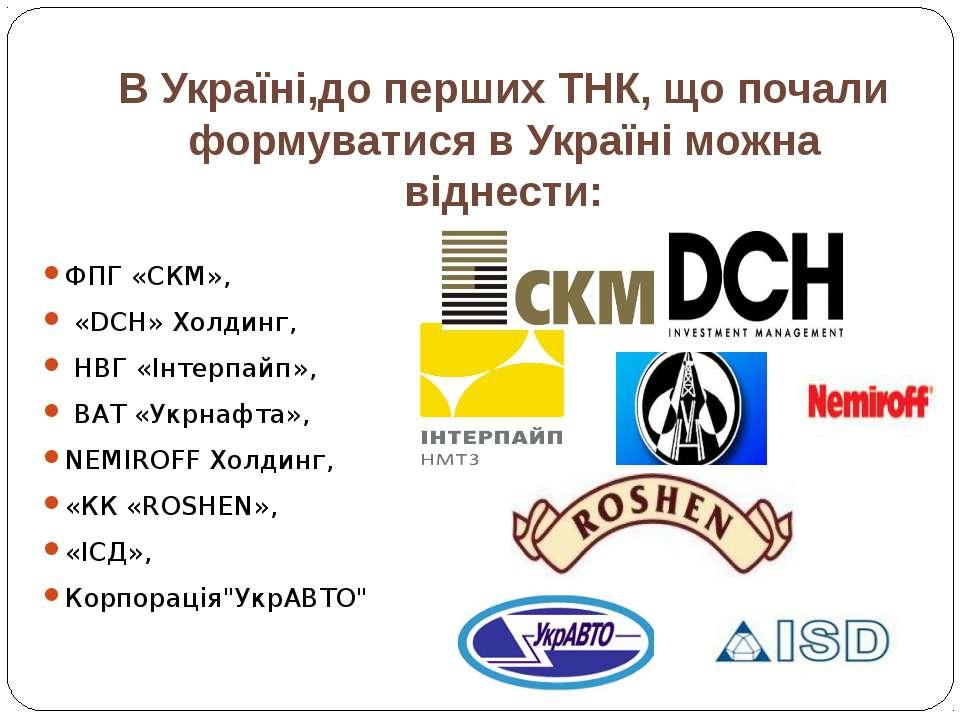 В Україні,до перших ТНК, що почали формуватися в Україні можна віднести: ФПГ ...