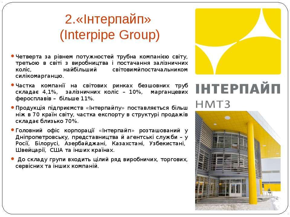 2.«Інтерпайп» (Interpipe Group) Четверта за рівнем потужностей трубна компані...