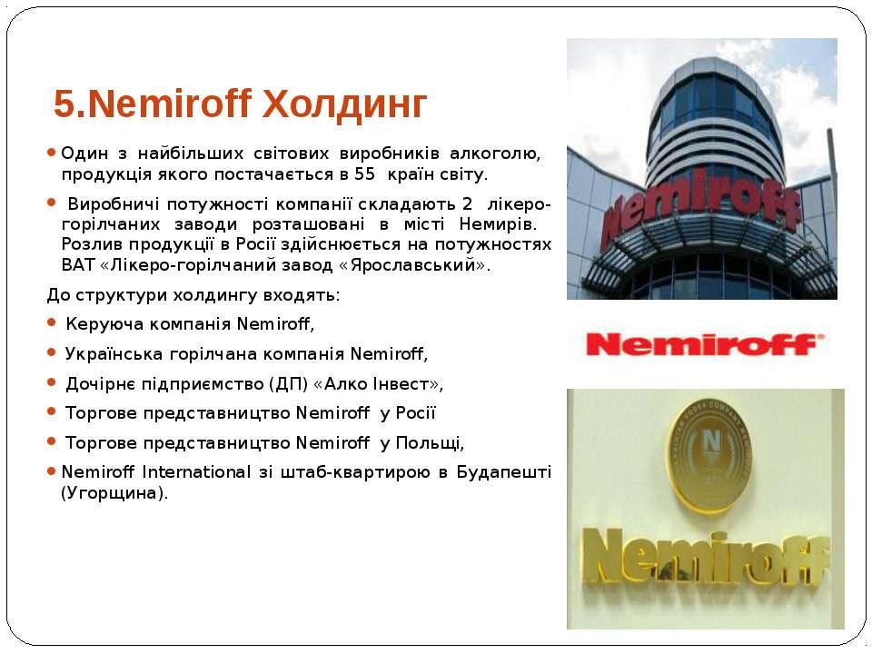 5.Nemiroff Холдинг Один з найбільших світових виробників алкоголю, продукція ...
