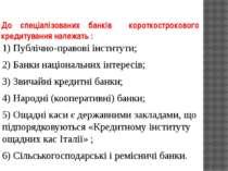 До спеціалізованих банків короткострокового кредитування належать : 1) Публіч...