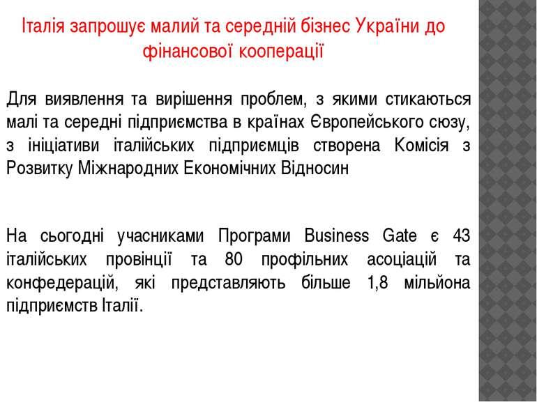 Італія запрошує малий та середній бізнес України до фінансової кооперації Для...