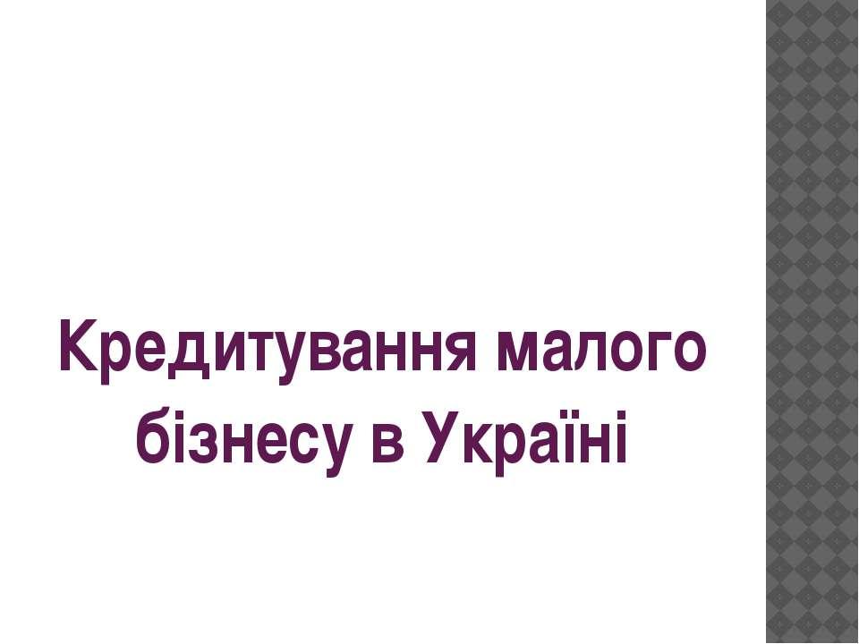 Кредитування малого бізнесу в Україні