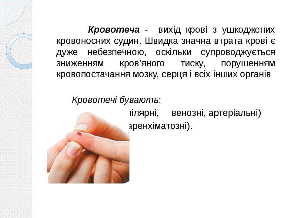Кровотеча - вихід крові з ушкоджених кровоносних судин. Швидка значна втрата ...