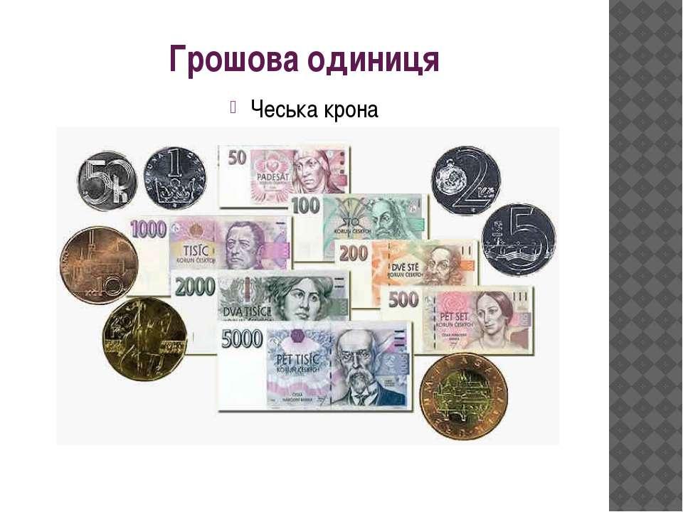 Грошова одиниця Чеська крона
