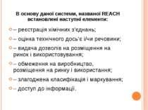 В основу даної системи, названої REACH встановлені наступні елементи: – реєст...