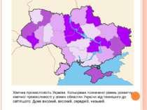 Хімічна промисловість України. Кольорами позначено рівень розвитку хімічної п...