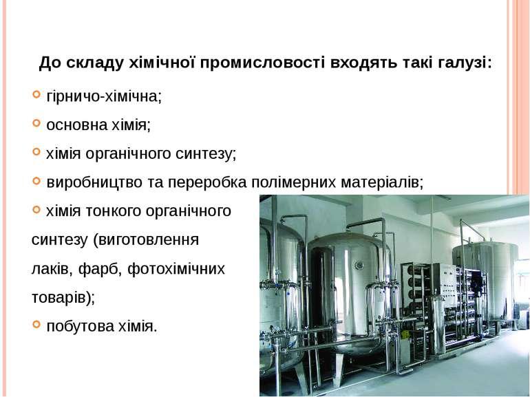 До складу хімічної промисловості входять такі галузі: гірничо-хімічна; основн...