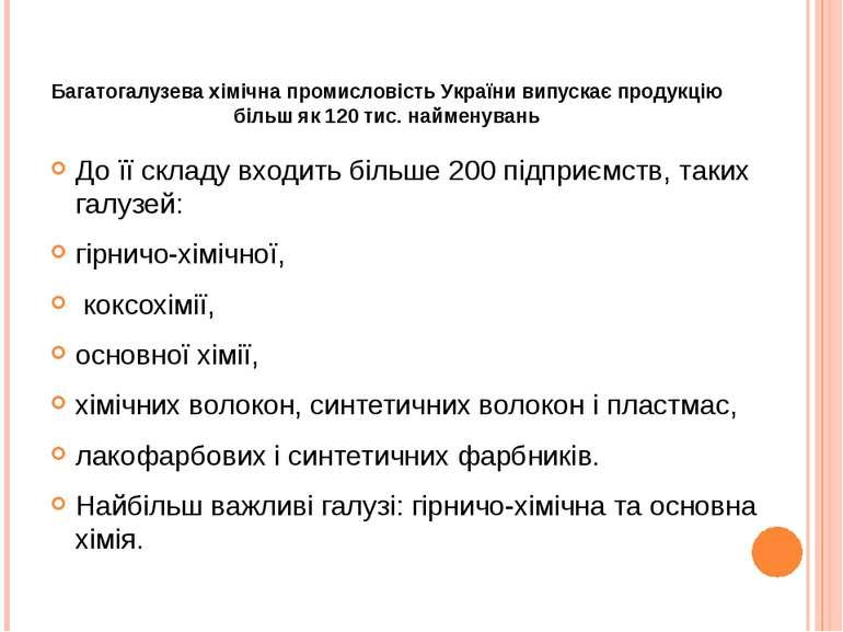 Багатогалузева хімічна промисловість України випускає продукцію більш як 120 ...