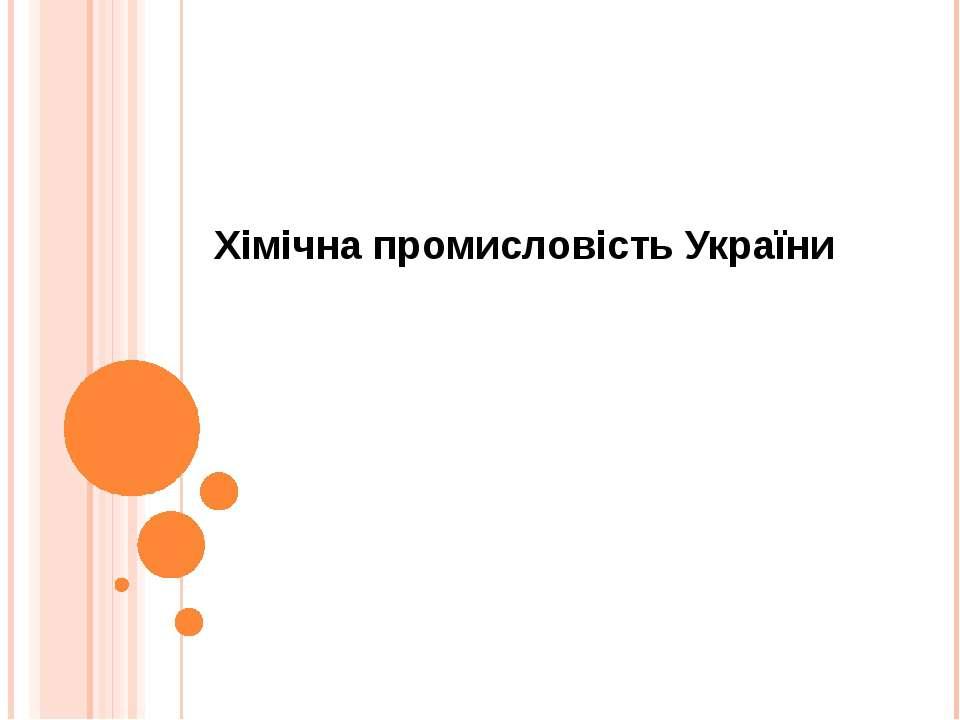 Хімічна промисловість України