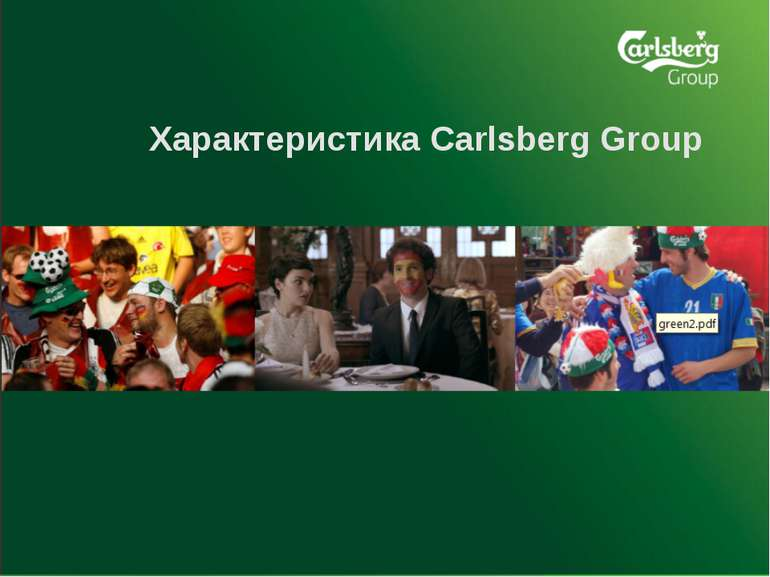 Характеристика Carlsberg Group