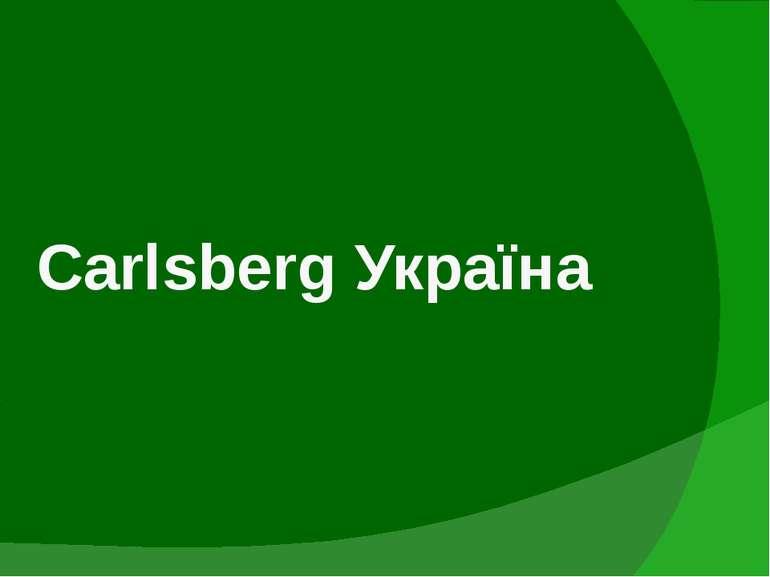 Carlsberg Україна