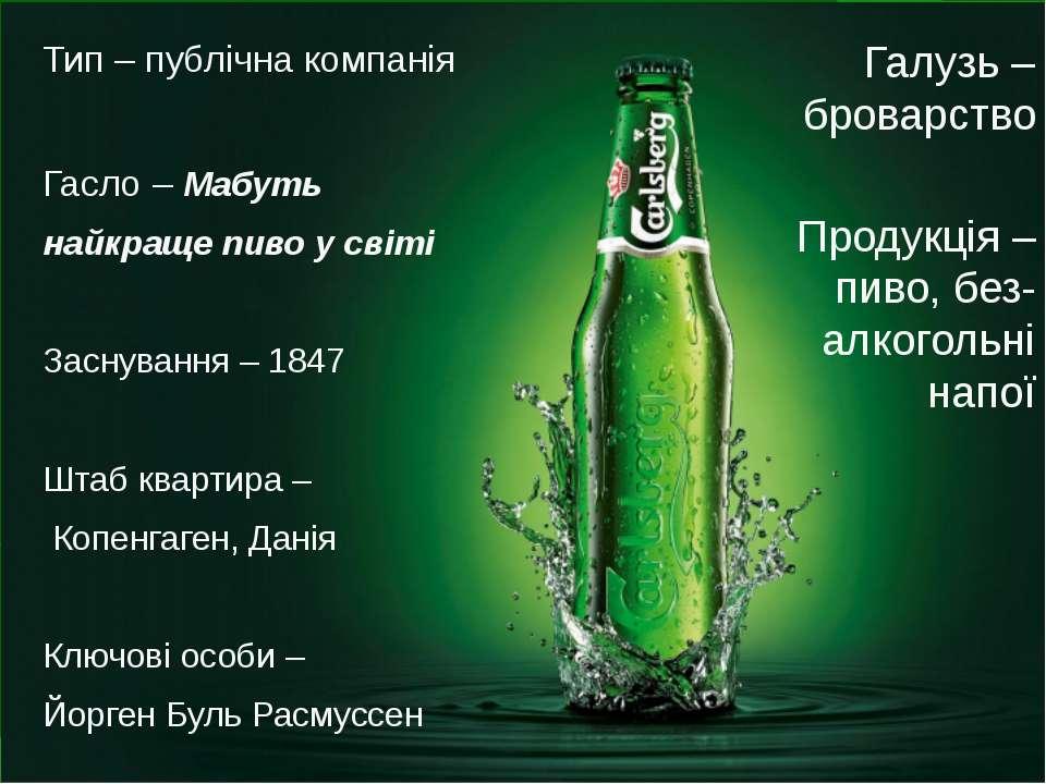 Тип – публічна компанія Гасло – Мабуть найкраще пиво у світі Заснування – 184...
