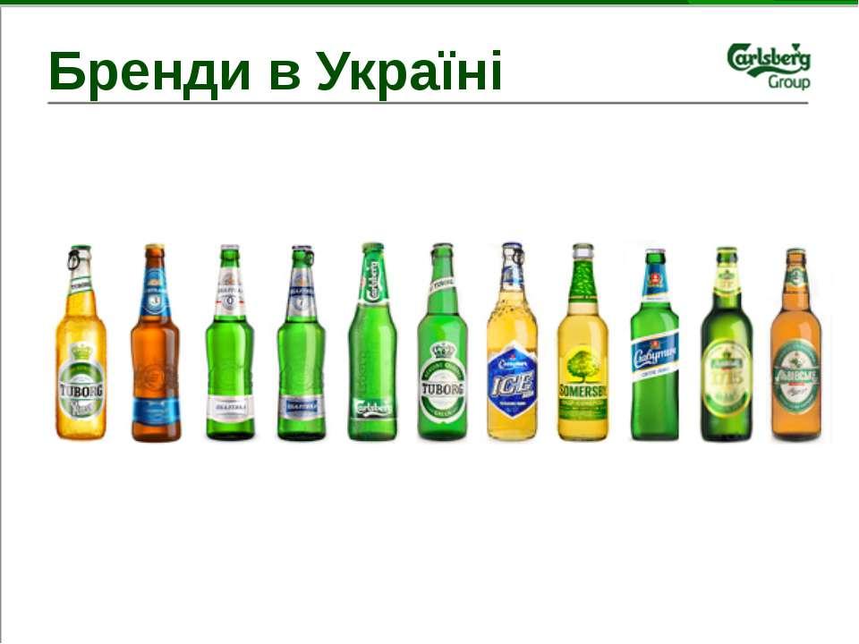 Бренди в Україні