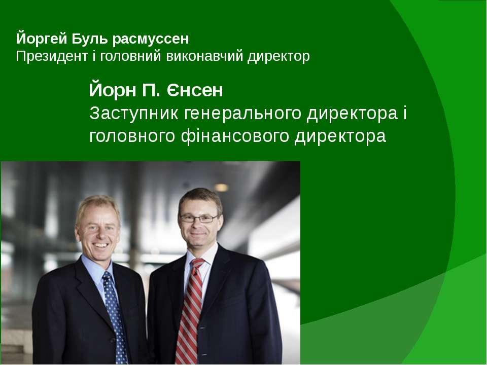Йоргей Буль расмуссен Президент і головний виконавчий директор Йорн П. Єнсен ...