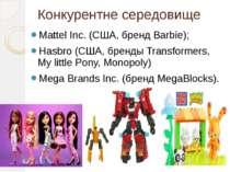 Конкурентне середовище Mattel Inc. (США, бренд Barbie); Hasbro (США, бренды T...