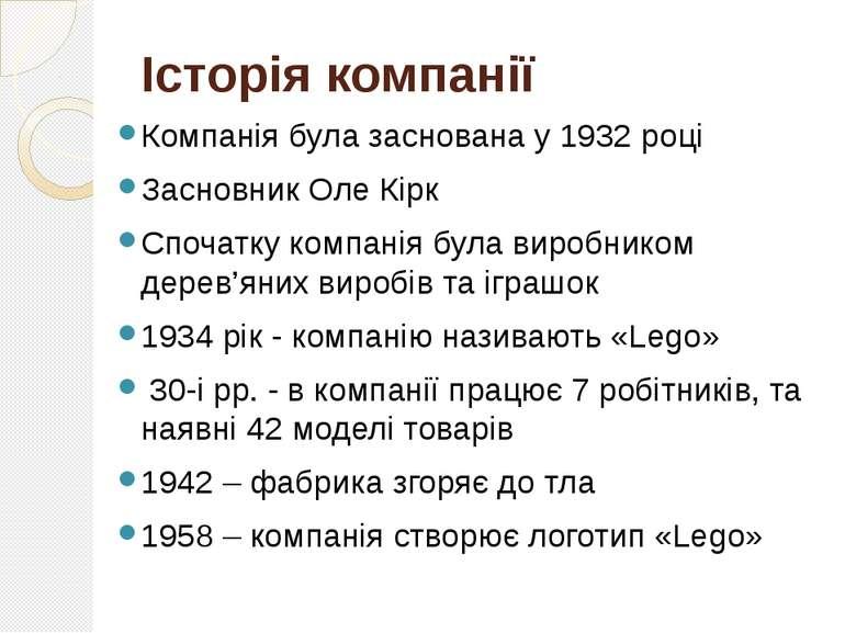 Історія компанії Компанія була заснована у 1932 році Засновник Оле Кірк Споча...