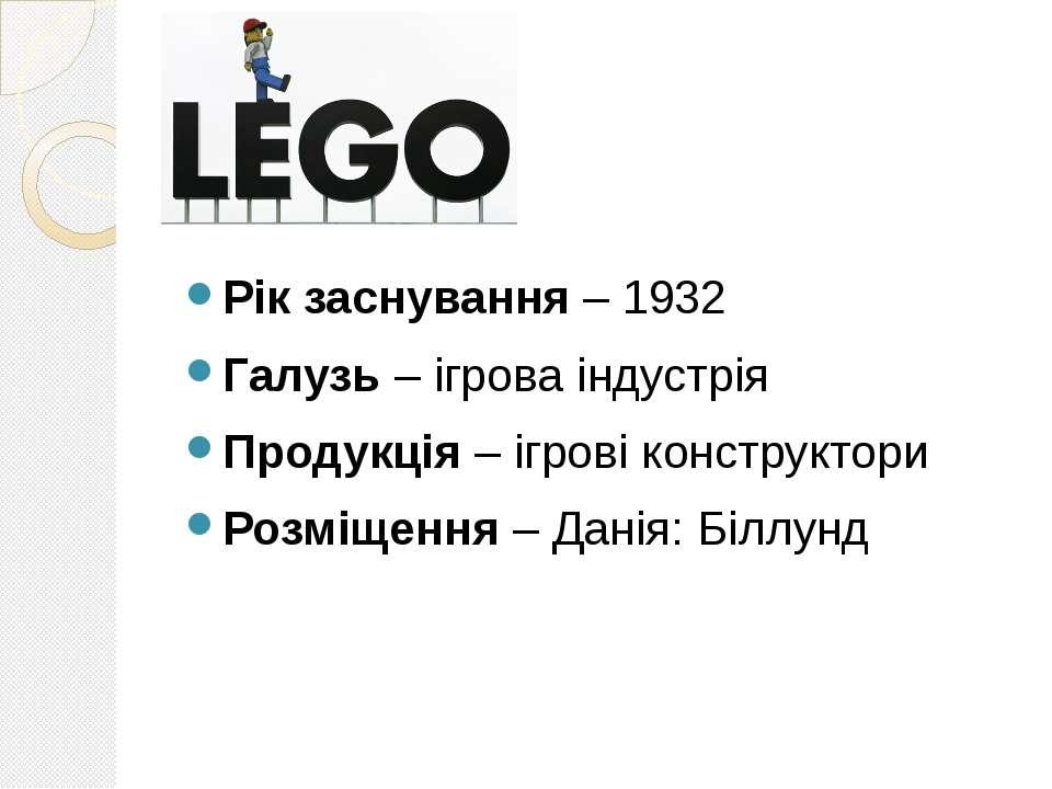 Рік заснування – 1932 Галузь – ігрова індустрія Продукція – ігрові конструкто...