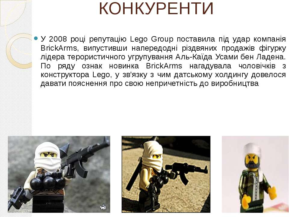 КОНКУРЕНТИ У 2008 році репутацію Lego Group поставила під удар компанія Brick...