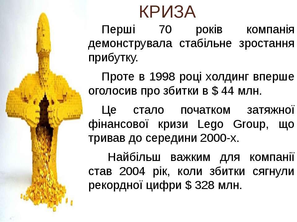 КРИЗА Перші 70 років компанія демонструвала стабільне зростання прибутку. Про...
