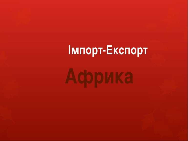 Імпорт-Експорт Африка