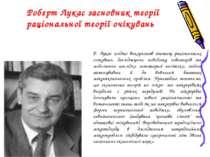 Роберт Лукас засновник теорії раціональної теорії очікувань Р. Лукас плідно в...
