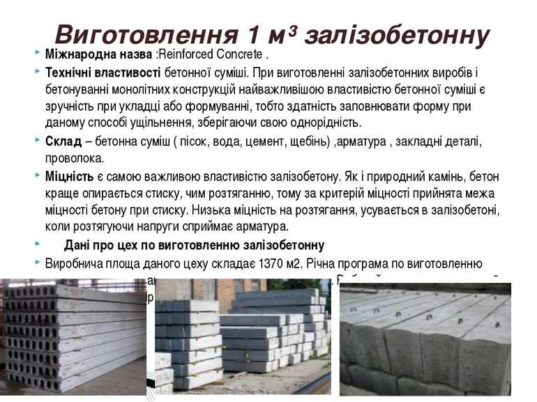 Міжнародна назва :Reinforced Concrete . Технічні властивості бетонної суміші....