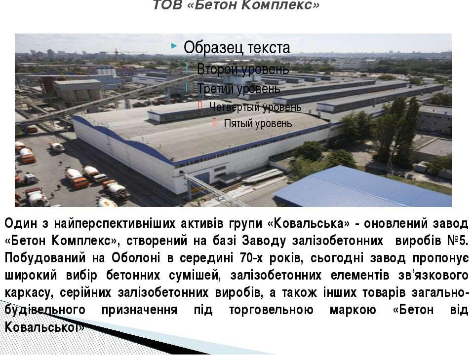 ТОВ «Бетон Комплекс» Один з найперспективніших активів групи «Ковальська» - о...