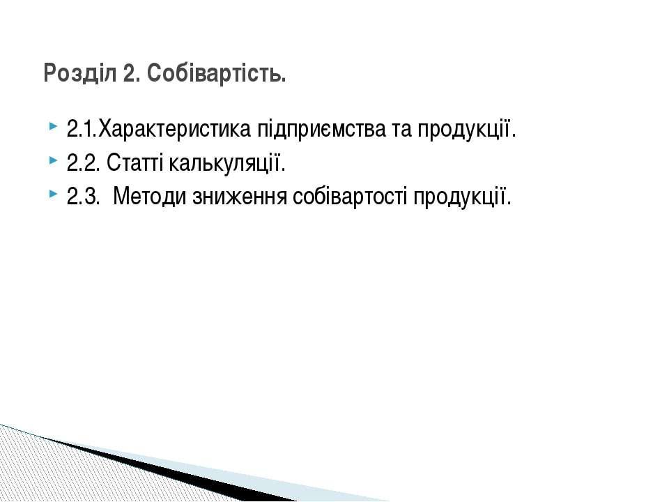 2.1.Характеристика підприємства та продукції. 2.2. Статті калькуляції. 2.3. М...