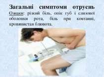 Загальні симптоми отруєнь Ознаки: різкий біль, опік губ і слизової оболонки р...