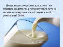 Якщо людина отруїлась кислотою і не втратила свідомості, рекомендується дати ...
