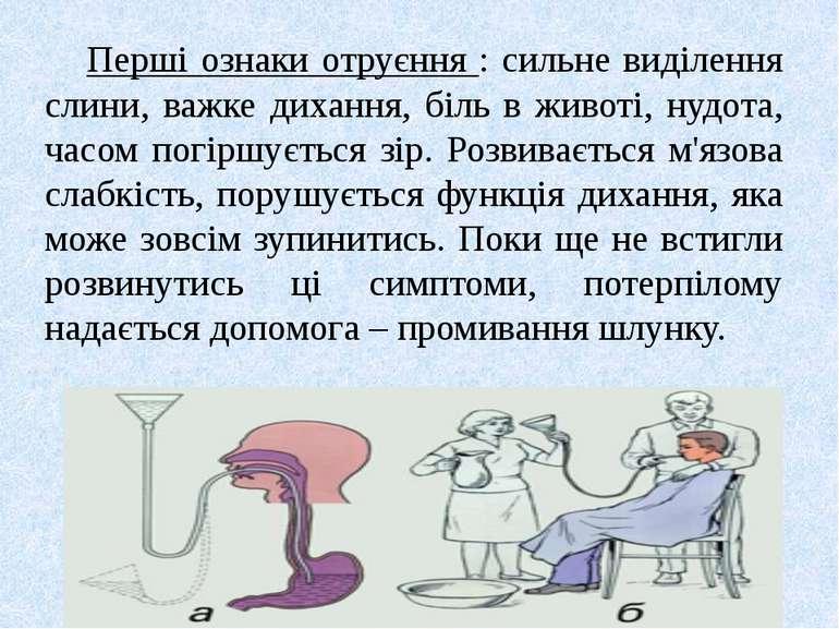 Перші ознаки отруєння : сильне виділення слини, важке дихання, біль в животі,...