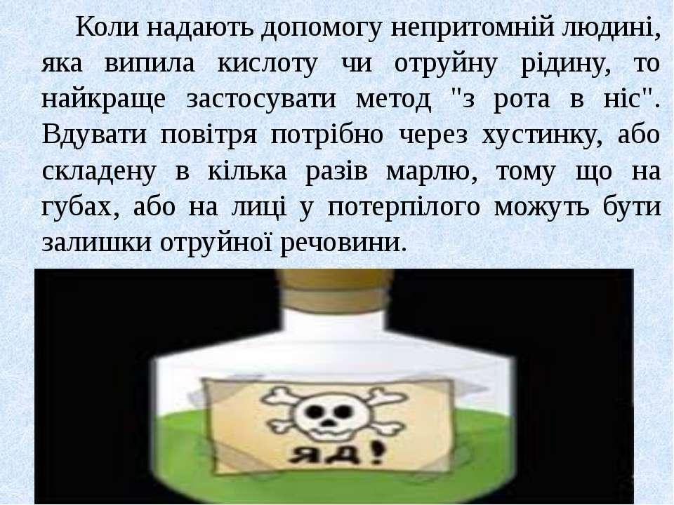 Коли надають допомогу непритомній людині, яка випила кислоту чи отруйну рідин...