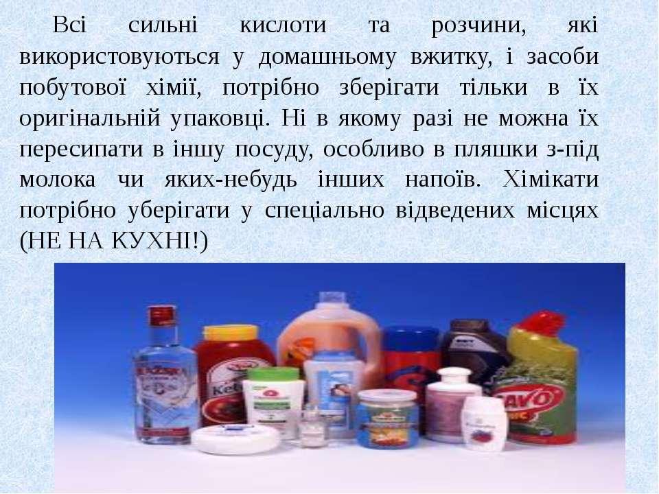 Всі сильні кислоти та розчини, які використовуються у домашньому вжитку, і за...