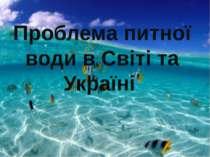 Проблема питної води в Світі та Україні