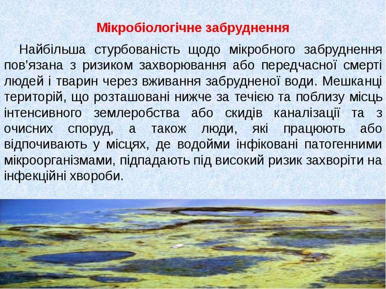 Мікробіологічне забруднення Найбільша стурбованість щодо мікробного забруднен...