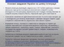 Основні завдання України на шляху інтеграції Якомога повніша реалізація у від...