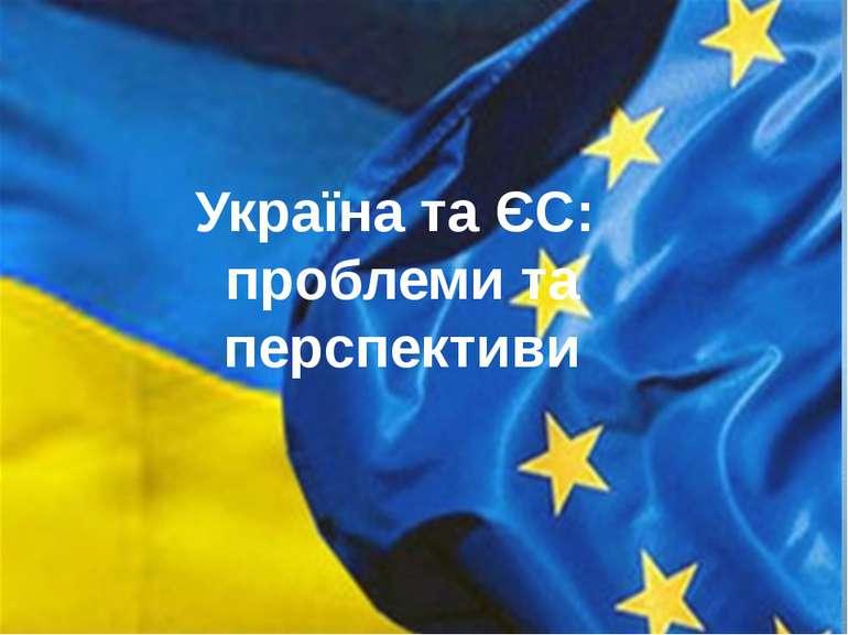 Україна та ЄС: проблеми та перспективи