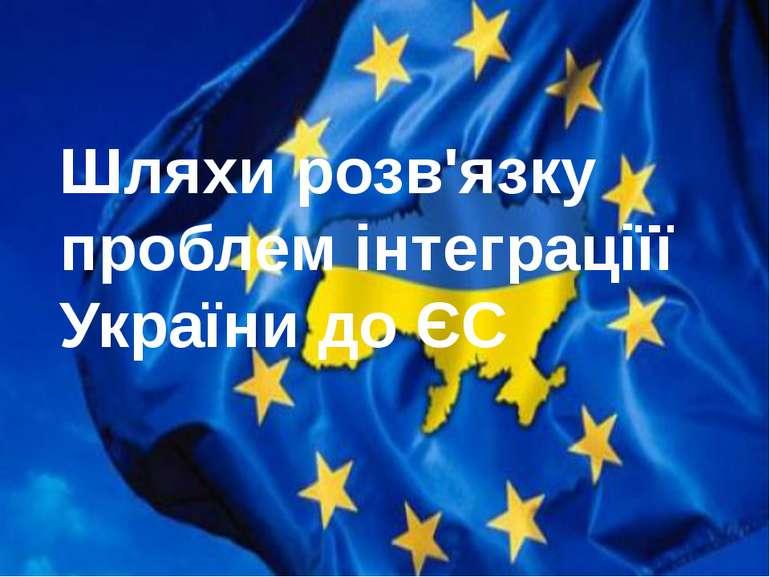 Шляхи розв'язку проблем інтеграціїї України до ЄС