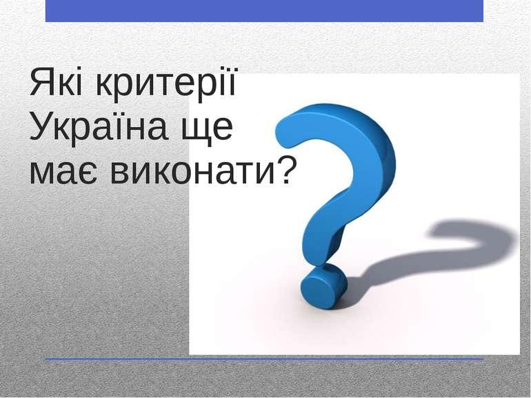 Які критерії Україна ще має виконати?