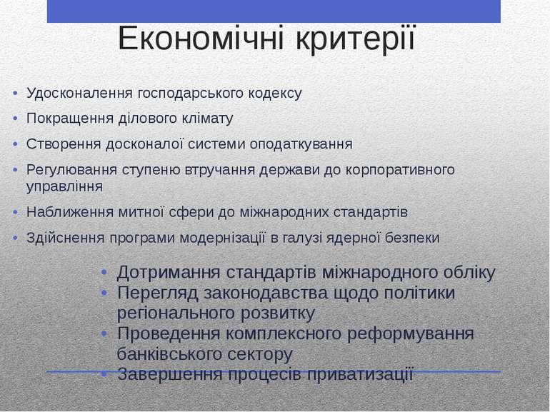 Економічні критерії Удосконалення господарського кодексу Покращення ділового ...