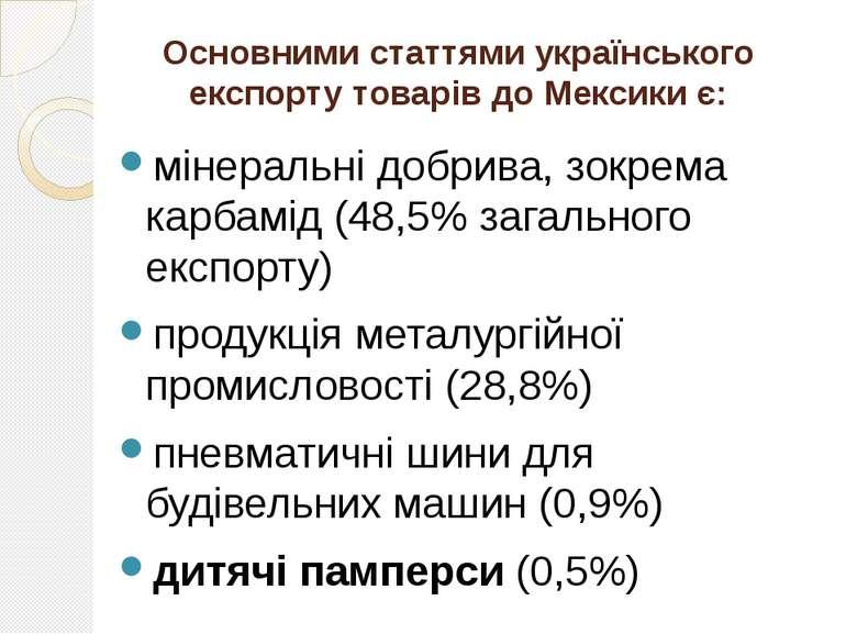 Основними статтями українського експорту товарів до Мексики є: мінеральні доб...