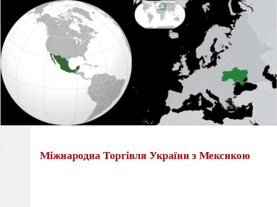 Міжнародна Торгівля України з Мексикою