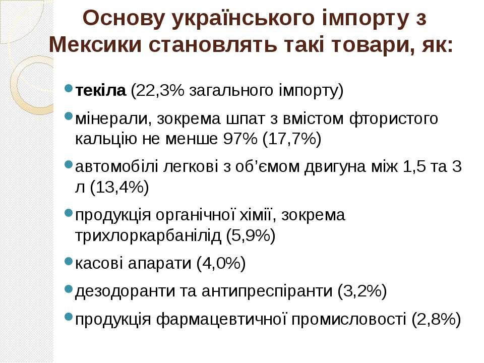 Основу українського імпорту з Мексики становлять такі товари, як: текіла (22,...